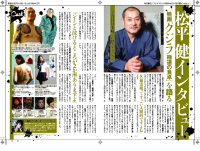「プレイコミック2009vol03 松平健インタビュー」/秋田書店