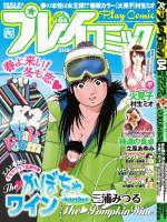 「プレイコミック2009vol04」表紙/秋田書店