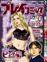 「プレイコミック2009vol06」表紙/秋田書店