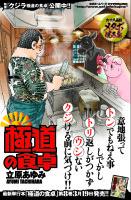 「プレイコミック2009vol06 極道の食卓」扉/秋田書店