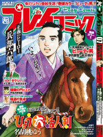 「プレイコミック2009vol07」表紙/秋田書店