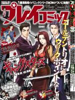 「プレイコミック2009vol09」表紙/秋田書店