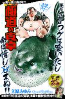 「プレイコミック2009vol09 極道の食卓」扉/秋田書店