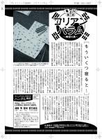 「プレイコミック2009vol02 コリアンパラム」コラムページ/秋田書店