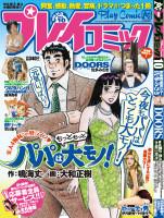 「プレイコミック2009vol10」表紙/秋田書店