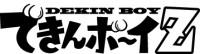 「プレイコミック2009vol11 できんボーイZ」ロゴ/秋田書店