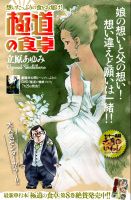 「プレイコミック2009vol12 極道の食卓」扉/秋田書店