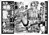 「プレイコミック2009vol12 次号予告」/秋田書店