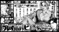 「プレイコミック2009vol12 新聞掲載用予告」/秋田書店