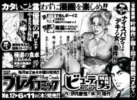 「プレイコミック2009vol12 ヤングチャンピオン掲載用予告」/秋田書店