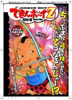 「プレイコミック2009vol13 できんボーイZ」扉/秋田書店
