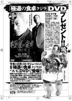 「プレイコミック2009vol13 DVDプレゼントページ」/秋田書店