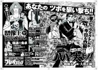 「プレイコミック2009vol13 次号予告」/秋田書店