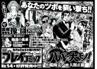 「プレイコミック2009vol13 ヤングチャンピオン掲載用予告」/秋田書店