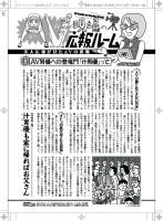 「プレイコミック2009vol15 現場の広報ルーム」コラムページ/秋田書店