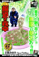 「プレイコミック2009vol15 極道の食卓」扉/秋田書店