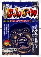 「プレイコミック2009vol16 夜はじゅんじゅん」扉/秋田書店
