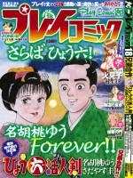 「プレイコミック2009vol18」表紙/秋田書店