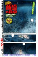 「プレイコミック2009vol18 極道の食卓」扉/秋田書店