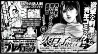 「プレイコミック2009vol18 新聞掲載用広告」/秋田書店
