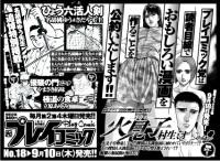 「プレイコミック2009vol18 ヤングチャンピオン掲載用予告」/秋田書店