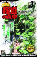 「プレイコミック2009vol21 極道の食卓」扉/秋田書店