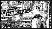 「プレイコミック2009vol21 新聞掲載用予告」/秋田書店