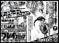 「プレイコミック2009vol21 ヤングチャンピオン掲載用予告」/秋田書店