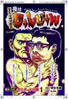 「プレイコミック2009vol22 夜はじゅんじゅん」扉/秋田書店