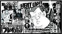 「プレイコミック2009vol23 新聞掲載用予告」/秋田書店
