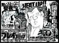 「プレイコミック2009vol23 ヤングチャンピオン掲載用予告」/秋田書店