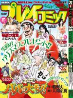 「プレイコミック2009vol24」表紙/秋田書店