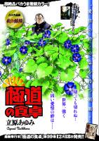 「プレイコミック2009vol24 極道の食卓」扉/秋田書店