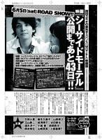 「別冊漫画ゴラク'10年6月号 MOTEL映画告知」/日本文芸社