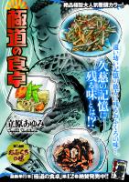 「プレイコミック2010年10月号 極道の食卓」扉/秋田書店