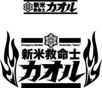 「プレイコミック2010年10月号 新米救命士カオル」ロゴ/秋田書店