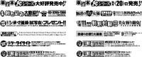 「プレイコミック2010年10月号」下柱/秋田書店