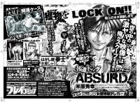「プレイコミック2010年12月号 次号予告」/秋田書店