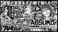 「プレイコミック2010年12月号 新聞掲載用予告」/秋田書店
