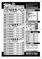 「プレイコミック2010vol01」目次/秋田書店
