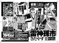 「プレイコミック2010vol02」次号予告/秋田書店