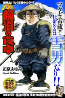 「プレイコミック2010vol03 極道の食卓」扉/秋田書店