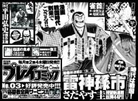 「プレイコミック2010vol03」広告/秋田書店