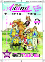 「プレイコミック2010vol07 優駿の門アスミ」扉/秋田書店
