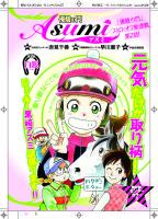 「プレイコミック2010vol08 優駿の門アスミ」扉/秋田書店