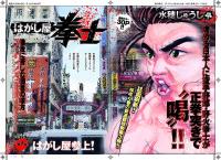 「プレイコミック2010vol08 はがし屋拳士」扉/秋田書店