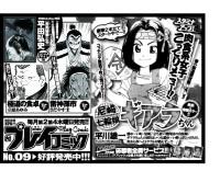 「プレイコミック2010vol09 ヤングチャンピオン掲載用予告」/秋田書店