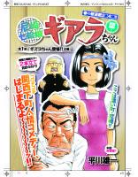 「プレイコミック2010vol09 ギアラちゃん」扉/秋田書店
