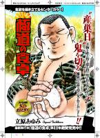 「プレイコミック2010vol09 極道の食卓」扉/秋田書店