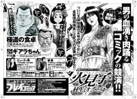 「プレイコミック2010vol11 次号予告」/秋田書店